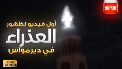 فيديو لظهور العذراء مريم في دير مواس 2020