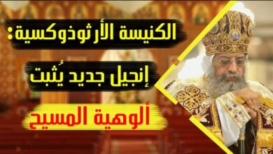 الأرثوذكسية إنجيل جديد يُثبت ألوهية المسيح