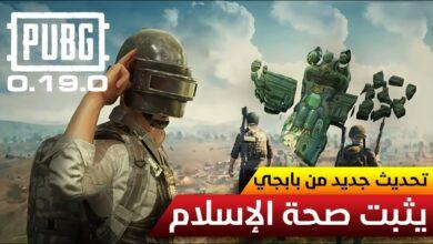 جديد للعبة ببجي يؤكد صحة الدين الإسلامي PUBG