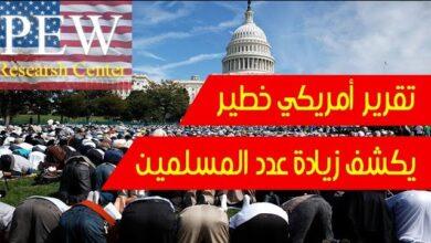 أمريكي خطير يكشف زيادة أعداد المسلمين لـ 70 وعدد النصارى في 2020 هو 4 4 مليون فقط