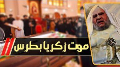 وفاة القمص زكريا بطرس