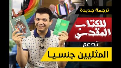 ترجمة مسيحية للكتاب المقدس تدعم المثليين جنسيًا إصدار جديد