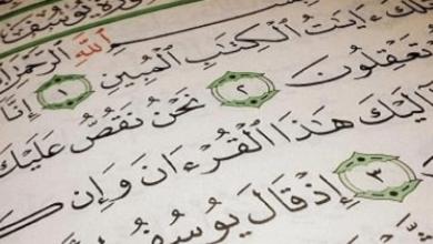 20 فائدة من سورة يوسف عليه السلام 1200x900 1