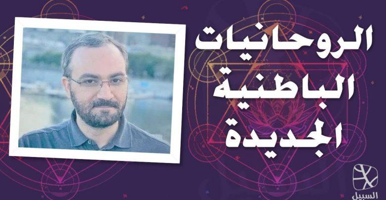 الباطنية الجديدة وحركة العصر الجديد محاضرة مع أحمد دعدوش 780x405 1
