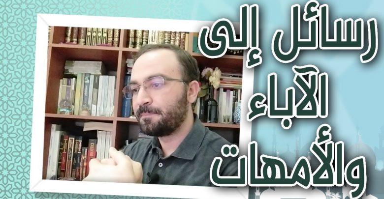 رسائل إلى الآباء والأمهات في زمن الفتن أحمد دعدوش 780x405 1