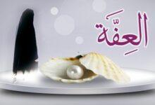alhejab al3efaa