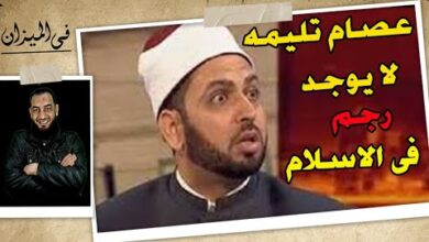 تليمة لا رجم في الإسلام