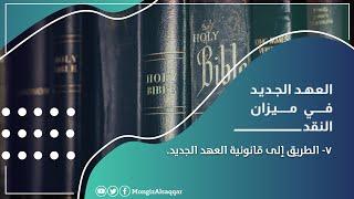 إلى قانونية العهد الجديد