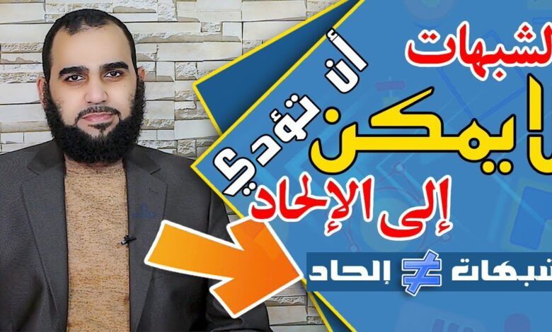 العقل المسلم 3 2