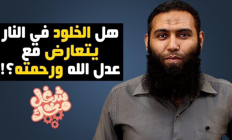 الكافر في النار مسلم عبد الله