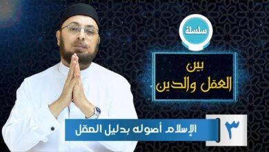 العقل على صحة الإسلام منقذ السقار