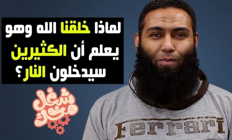 خلقنا الله وهو يعلم أن كثير سيدخلون النار مسلم عبد الله