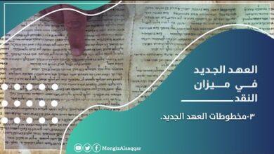 العهد الجديد منقذ السقار