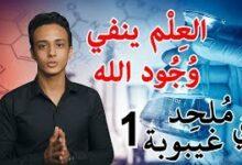 ينفي وجود الله حسام مصطفى