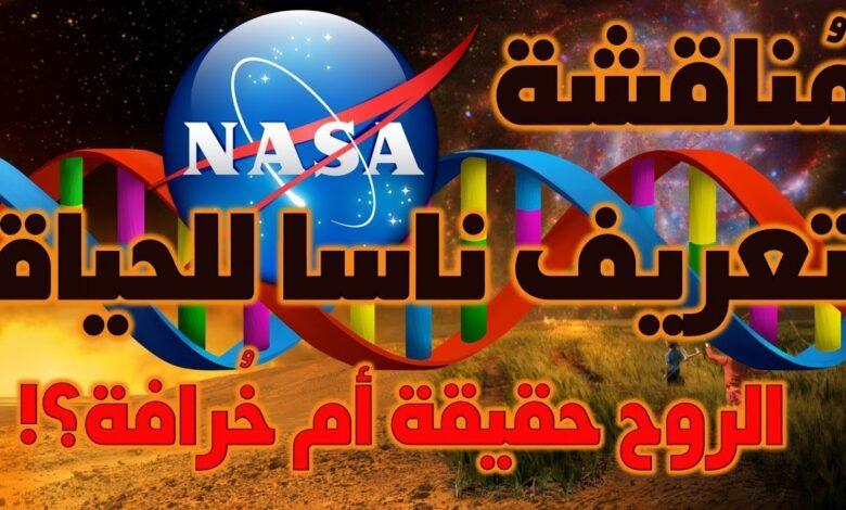 حقيقة أم خرافة حلقة4 مناقشة تعريف ناسا