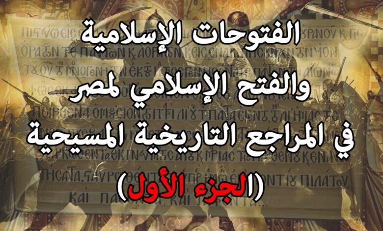 الإسلامية التاعب 1