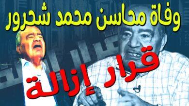 يعلم الغيب محمد شحروح قرار إلزلة