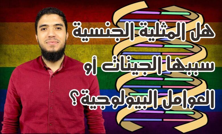 الجنسية بسبب الجينات أحمد جمال