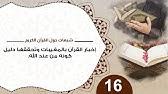حول القرآن 16