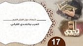 حول القرآن 17