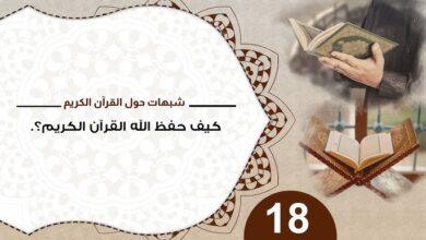 حول القرآن 18