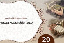 حول القرآن 20