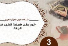 حول القرآن 3