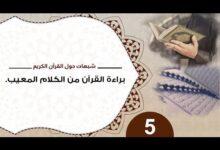 حول القرآن 5