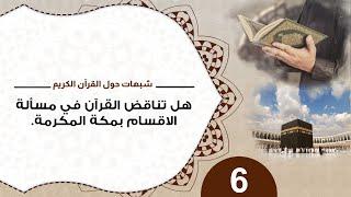 حول القرآن 6