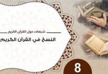 حول القرآن 8