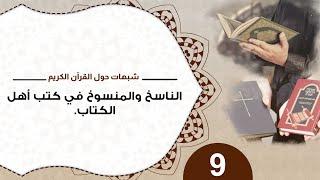 حول القرآن 9
