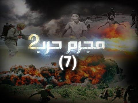 حرب م2 7