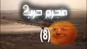حرب م2 8