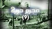 حرب م2 9