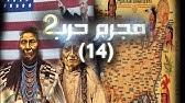 حرب 14