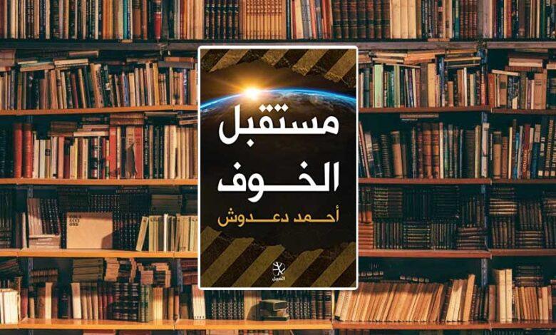 كتاب مستقبل الخوف.. دراسة في واقع الخوف ومستقبله