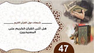 حول القرآن