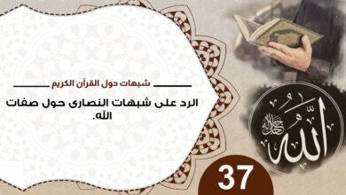 حول القرآن 37
