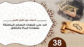 حول القرآن 38