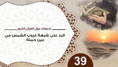 حول القرآن 39