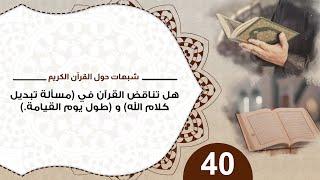 حول القرآن 40