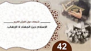 حول القرآن 42