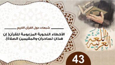 حول القرآن 43
