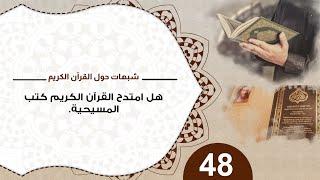 حول القرآن 48