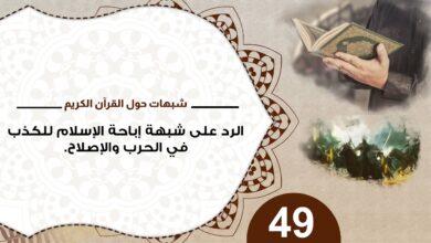 حول القرآن 49