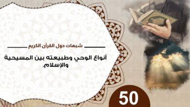 حول القرآن 50