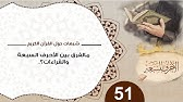 حول القرآن 51