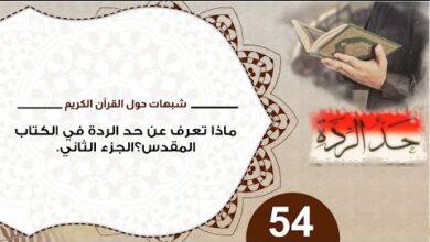 حول القرآن 54