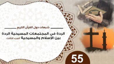 حول القرآن 55
