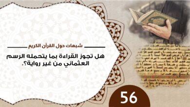 حول القرآن 56